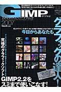 GIMPですぐデキる!フォトレタッチスーパーテクニック 2007