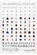 ジ・エッセンシャルシングス100 / TRAVEL/WORK/LIFE STYLE/GOURMET/RELAX