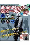 使える強い筋肉をつくるトレーニングマニュアルwith DVD / 筋肥大でベースアップ×バネのある動きでチューンアップ