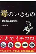 毒のいきもの Special edition