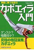 カポエィラ「ヘジォナウ」入門 / 華麗に舞う格闘技