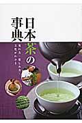 日本茶の事典 / 淹れ方・楽しみ方・文化がわかる