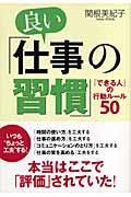 良い「仕事の習慣」 / 「できる人」の行動ルール50