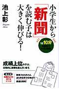 小学生から「新聞」を読む子は大きく伸びる! / 1日10分の習慣ですごい効果!