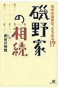 磯野家の相続 / 波平の遺産は、どうなる!?