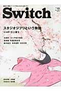 SWITCH 31ー12