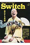 SWITCH 32ー3