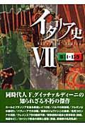 イタリア史 7(第14・15巻)