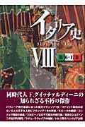 イタリア史 8(第16・17巻)