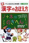 〈新〉漢字のおぼえ方