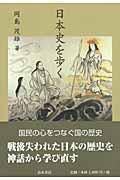 日本史を歩く