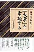 『大学』を素読する / 読本『仮名大学』