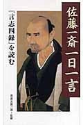 佐藤一斎一日一言 / 『言志四録』を読む