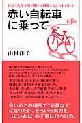 赤い自転車に乗って / 自分で人生を切り開けば何度でも立ち上がれる