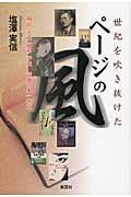 世紀を吹き抜けたページの風 / 明治 大正 昭和 平成話題の本一〇五