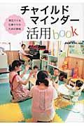 チャイルドマインダー活用book / 育児ママ&仕事ママのための資格