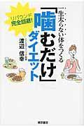 一生太らない体をつくる「噛むだけ」ダイエット / リバウンド完全回避!