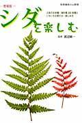 シダを楽しむ 増補版 / 人気の日本種・海外種200余種といろいろな育て方・楽しみ方