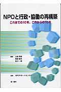 NPOと行政・協働の再構築 / これまでの10年、これからの10年