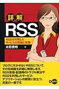詳解RSS / RSSを利用したサービスの理論と実践