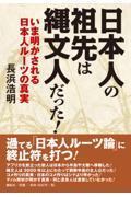 日本人の祖先は縄文人だった!