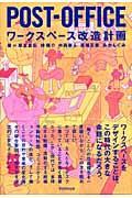 Postーoffice / ワークスペース改造計画