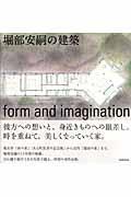 堀部安嗣の建築 / Form and imagination