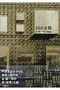 28の主題 / 迫慶一郎の建築