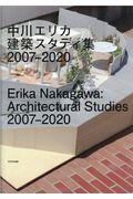 中川エリカ建築スタディ集2007ー2020