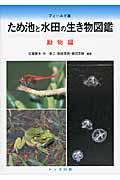 ため池と水田の生き物図鑑 動物編 フィールド版