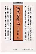 漢文を学ぶ 2