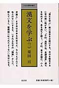 漢文を学ぶ 3