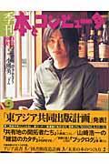 季刊・本とコンピュータ 第2期 9(2003秋号)