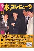 季刊・本とコンピュータ 第2期 10(2003冬号)