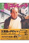 季刊・本とコンピュータ 第2期 11(2004春号)