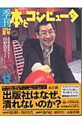 季刊・本とコンピュータ 第2期 12(2004夏号)