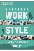 NAGASAKI WORK STYLE Vol.2 / ナガサキでの働き方20