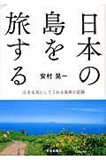 日本の島を旅する / 心を元気にしてくれる島旅の記録
