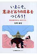 いまこそ、憲法どおりの日本をつくろう! / 政治を変えるのは、あなたです。