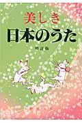 美しき日本のうた 増訂版 / 数字譜つき