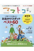 ママトコ 創刊号 vol.1 / いしかわの子育てライフを応援する 「はっぴーママ」特別編集