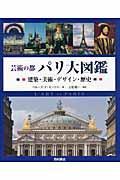 芸術の都パリ大図鑑