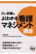 Dr.武藤のよくわかる看護マネジメント講座