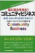 富と活力を生む!コミュニティビジネス / 地域・市民の夢と経済を実現する!