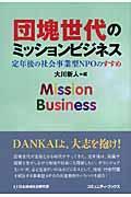 団塊世代のミッションビジネス / 定年後の社会事業型NPOのすすめ
