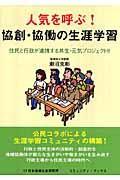 人気を呼ぶ!協創・協働の生涯学習 / 住民と行政が連携する共生・元気プロジェクト!!