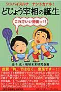 どじょう宰相の誕生 / これでいい野田ッ!!