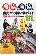 農協&漁協の直売所お買い物ガイド / 関東・静岡・山梨・長野・福島の直売所111軒