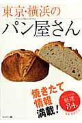 東京・横浜のパン屋さん / 焼きたて情報満載!