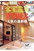 客室露天&貸切風呂が人気の温泉宿 関西・中部・北陸編
